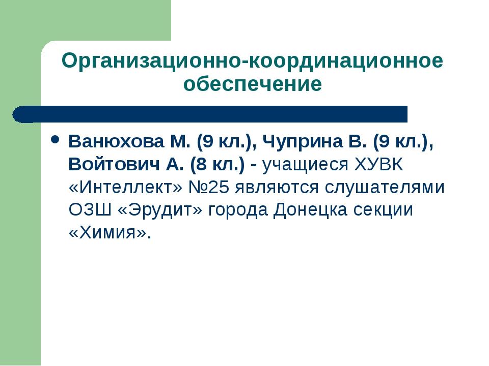 Организационно-координационное обеспечение Ванюхова М. (9 кл.), Чуприна В. (9...