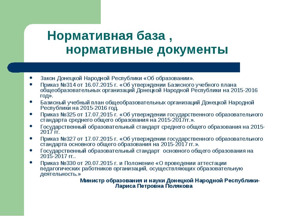 Нормативная база , нормативные документы Закон Донецкой Народной Республики «...