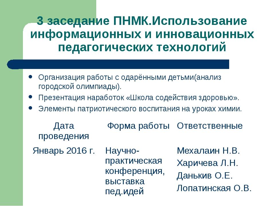 3 заседание ПНМК.Использование информационных и инновационных педагогических...