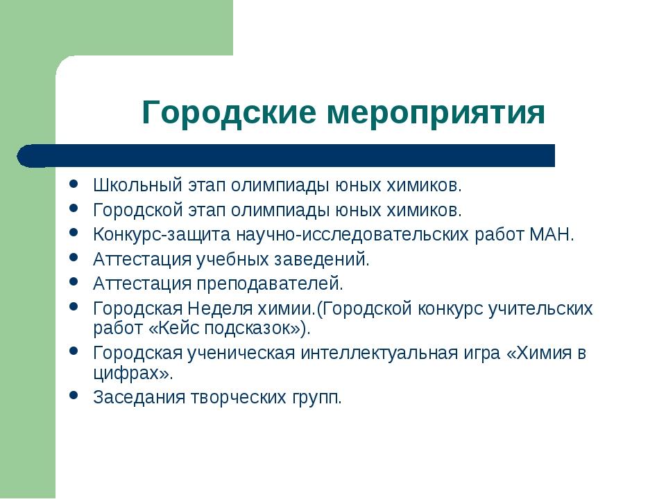 Городские мероприятия Школьный этап олимпиады юных химиков. Городской этап ол...