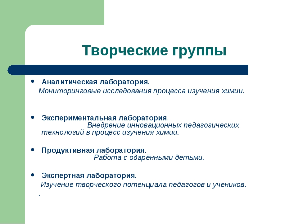 Творческие группы Аналитическая лаборатория. Мониторинговые исследования проц...