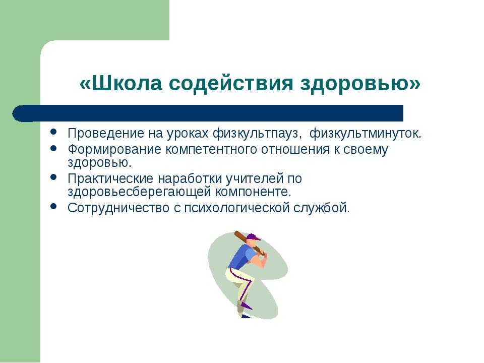 «Школа содействия здоровью» Проведение на уроках физкультпауз, физкультминут...