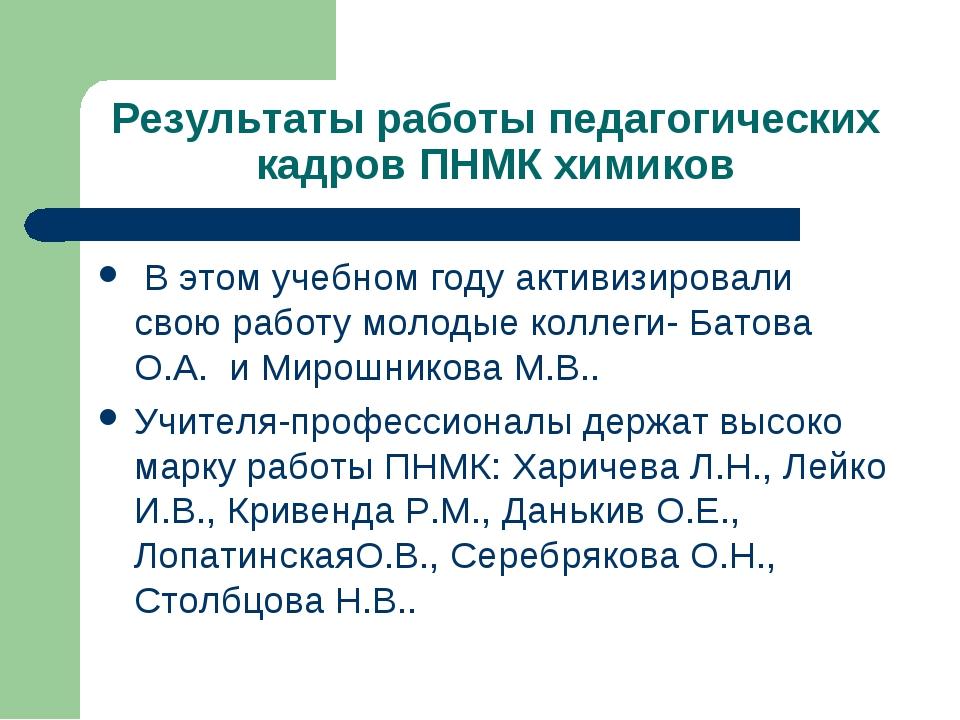 Результаты работы педагогических кадров ПНМК химиков В этом учебном году акти...