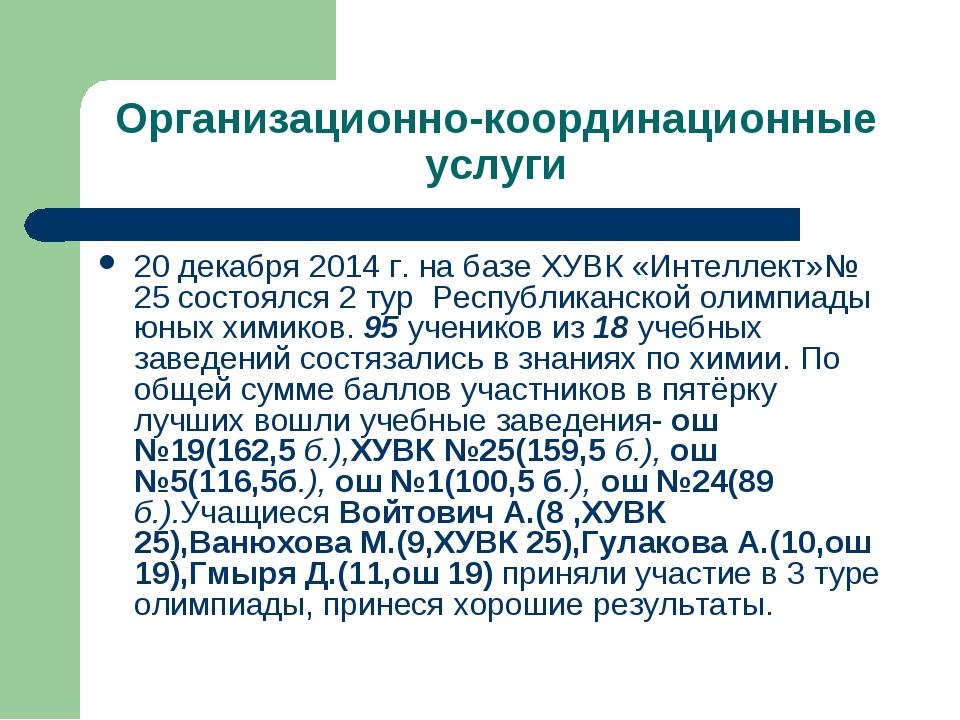 Организационно-координационные услуги 20 декабря 2014 г. на базе ХУВК «Интелл...