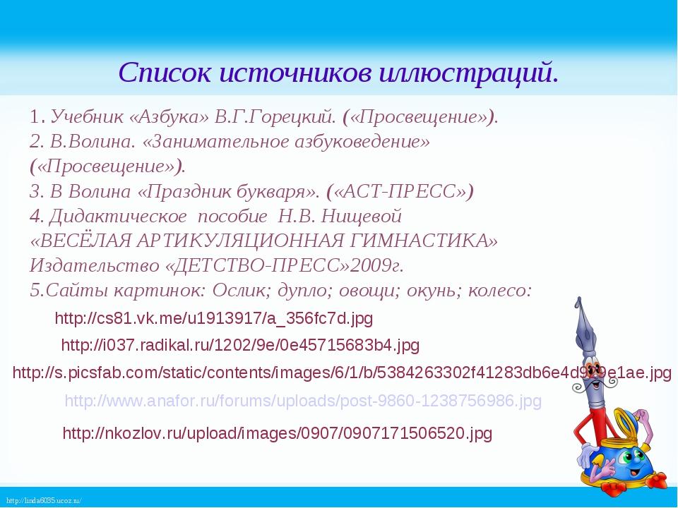 1. Учебник «Азбука» В.Г.Горецкий. («Просвещение»). 2. В.Волина. «Занимательно...