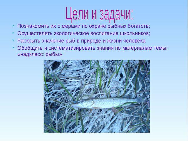 Познакомить их с мерами по охране рыбных богатств; Осуществлять экологическое...