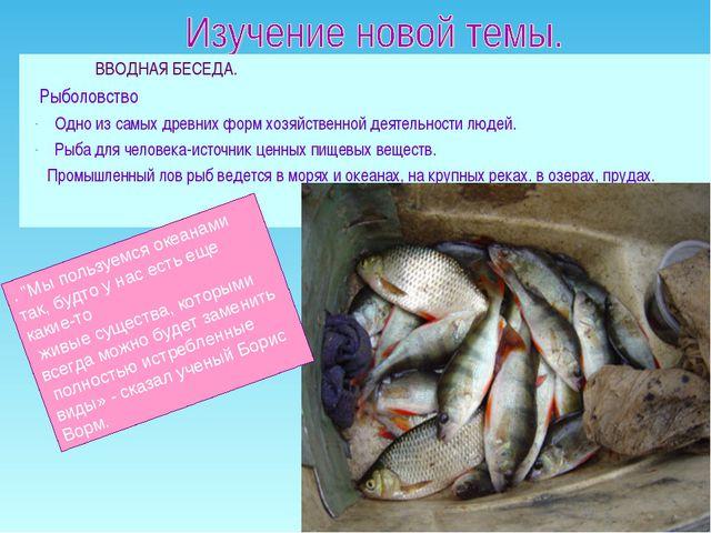 ВВОДНАЯ БЕСЕДА. Рыболовство Одно из самых древних форм хозяйственной деятель...