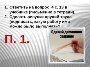 Ответить на вопрос 4 с. 13 в учебнике (письменно в тетради). Сделать рисунки