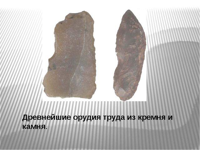Древнейшие орудия труда из кремня и камня.