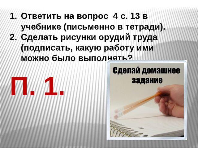 Ответить на вопрос 4 с. 13 в учебнике (письменно в тетради). Сделать рисунки...