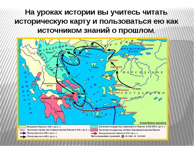 На уроках истории вы учитесь читать историческую карту и пользоваться ею как...
