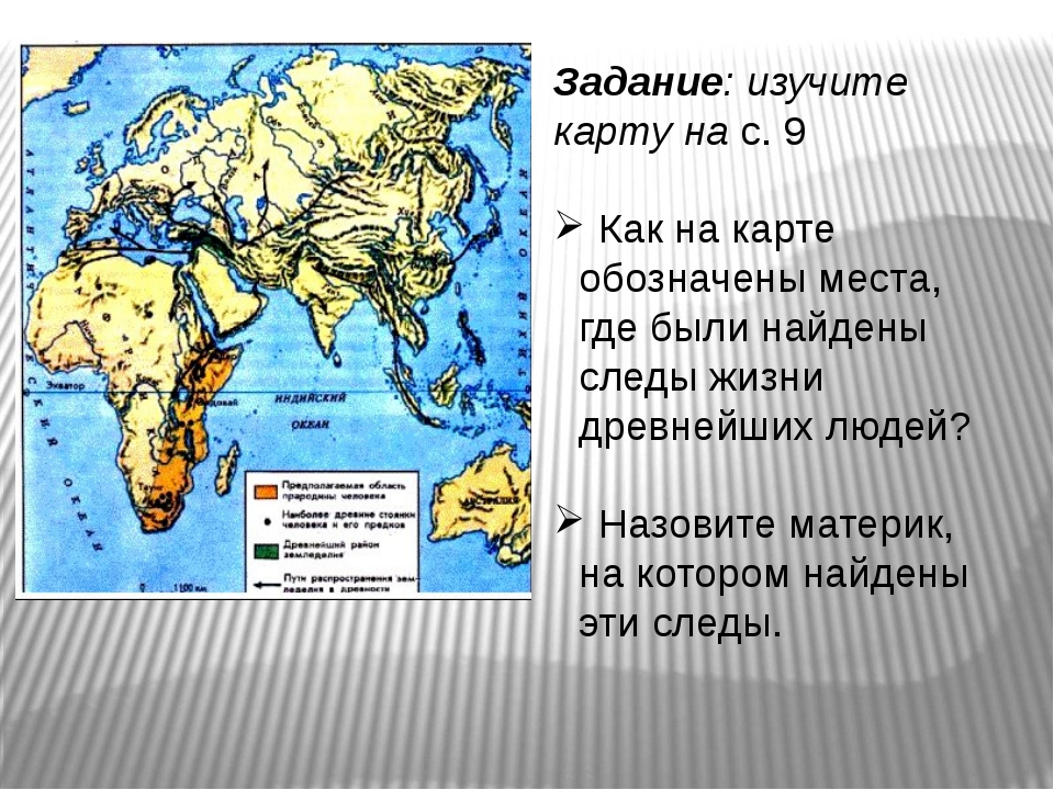 Задание: изучите карту на с. 9 Как на карте обозначены места, где были найден...
