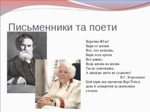 Письменники та поети Верочке-Юле! Бери от жизни Все, что можешь, Бери хоть кр