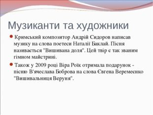Музиканти та художники Кримський композитор Андрій Сидоров написав музику на