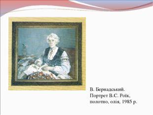 В. Бернадський. Портрет В.С. Роїк, полотно, олія, 1985 р.