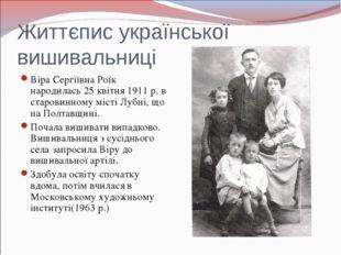 Життєпис української вишивальниці Віра Сергіївна Роїк народилась 25 квітня 19