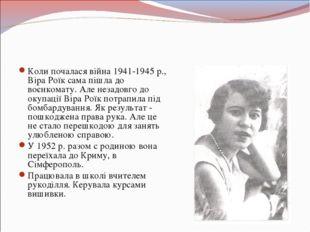 Коли почалася війна 1941-1945 р., Віра Роїк сама пішла до воєнкомату. Але нез