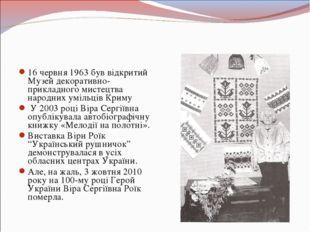 16 червня 1963 був відкритий Музей декоративно-прикладного мистецтва народних