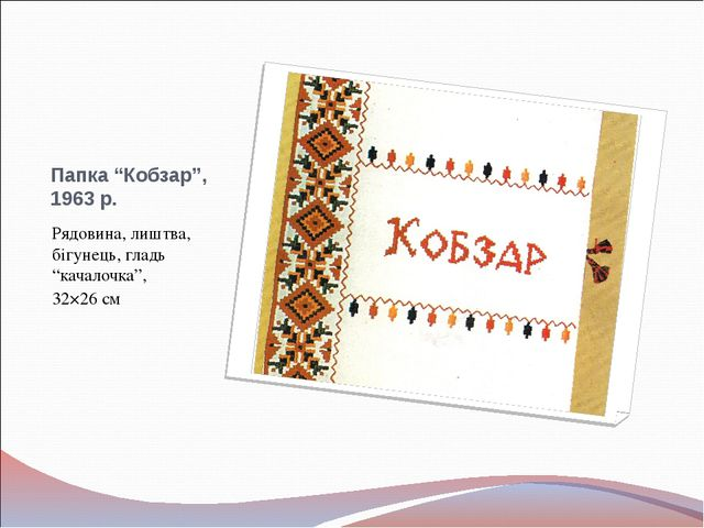 "Папка ""Кобзар"", 1963 р. Рядовина, лиштва, бігунець, гладь ""качалочка"", 32×26 см"