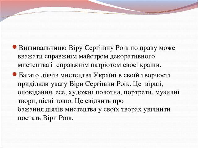Вишивальницю Віру Сергіївну Роїк по праву може вважати справжнім майстром дек...