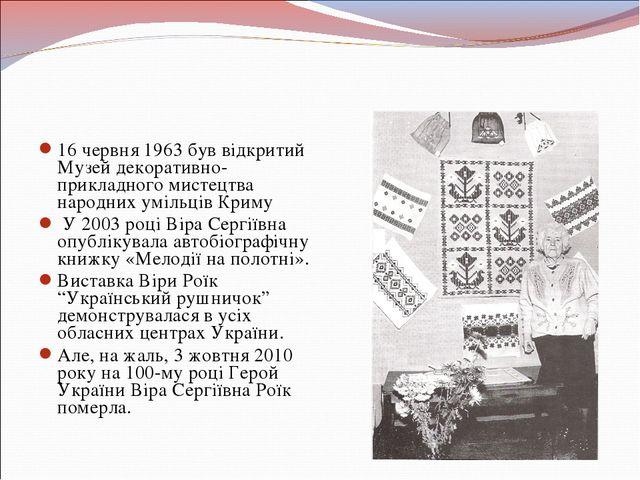 16 червня 1963 був відкритий Музей декоративно-прикладного мистецтва народних...
