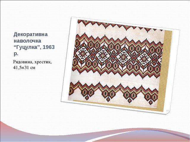 "Декоративна наволочка ""Гуцулка"", 1963 р. Рядовина, хрестик, 41,5×31 см"