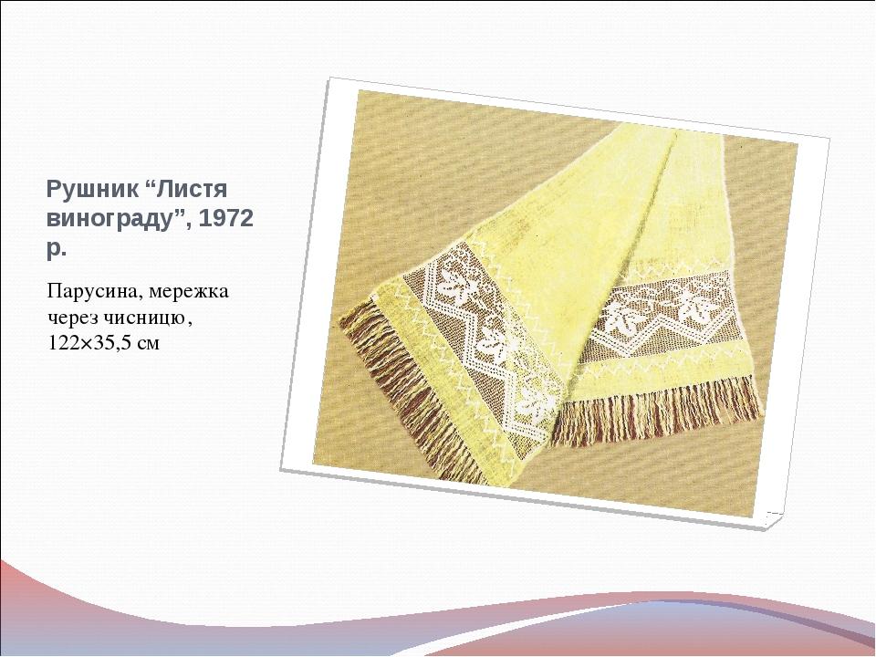 """Рушник """"Листя винограду"""", 1972 р. Парусина, мережка через чисницю, 122×35,5 см"""