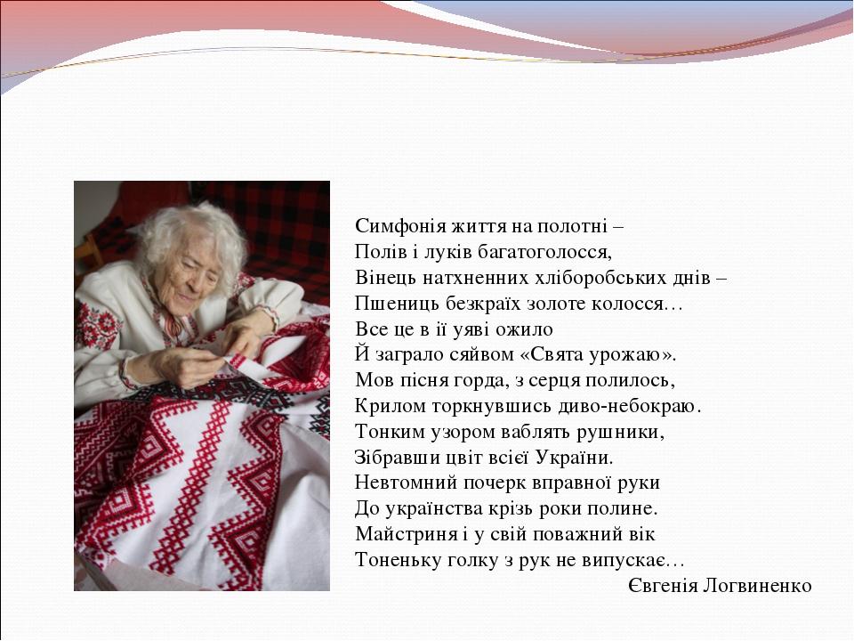 Симфонія життя на полотні – Полів і луків багатоголосся, Вінець натхненних хл...