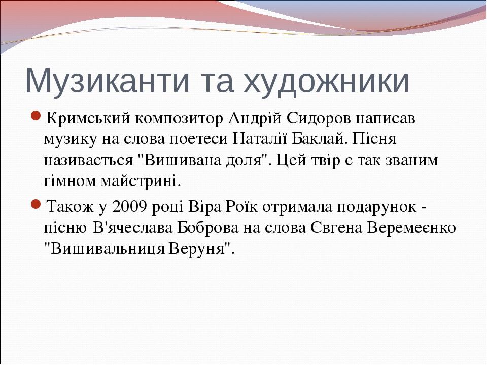Музиканти та художники Кримський композитор Андрій Сидоров написав музику на...