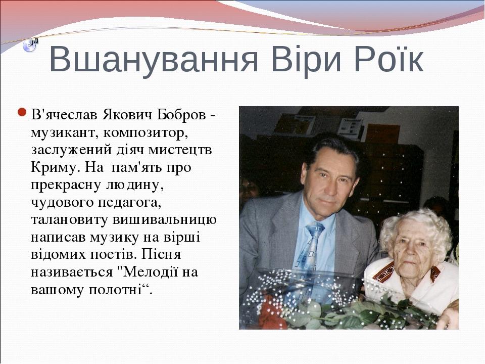 Вшанування Віри Роїк В'ячеслав Якович Бобров - музикант, композитор, заслужен...