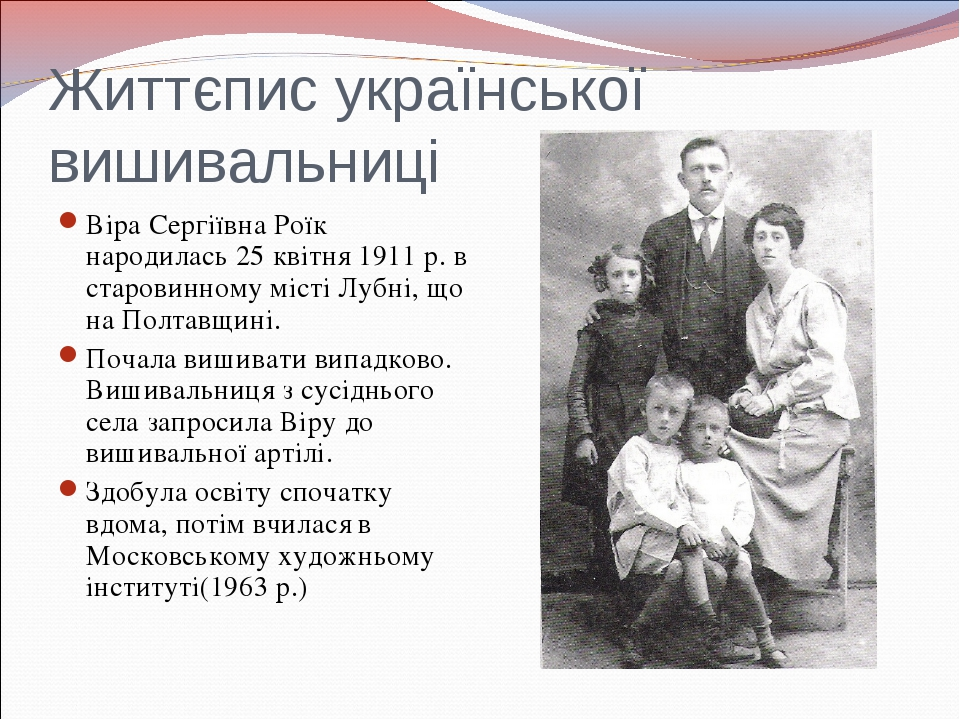 Життєпис української вишивальниці Віра Сергіївна Роїк народилась 25 квітня 19...