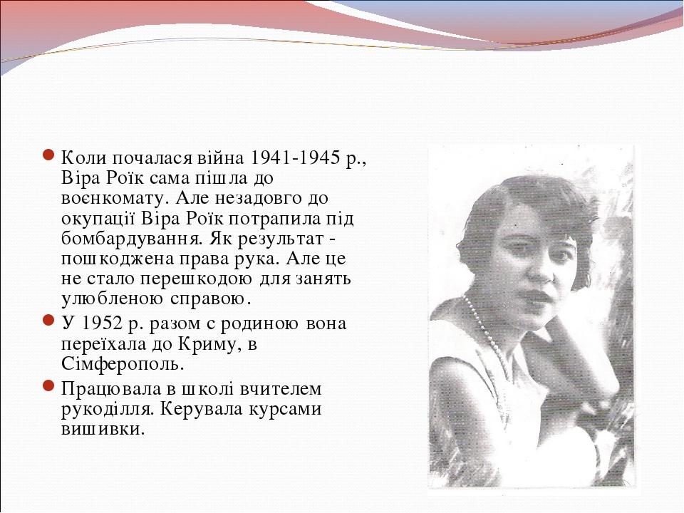 Коли почалася війна 1941-1945 р., Віра Роїк сама пішла до воєнкомату. Але нез...