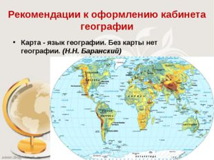 Рекомендации к оформлению кабинета географии Карта - язык географии. Без карт