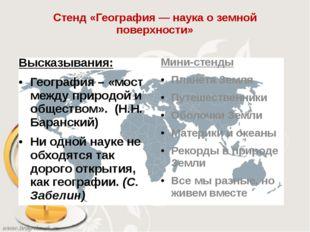 Стенд «География — наука о земной поверхности» Высказывания: География – «мос