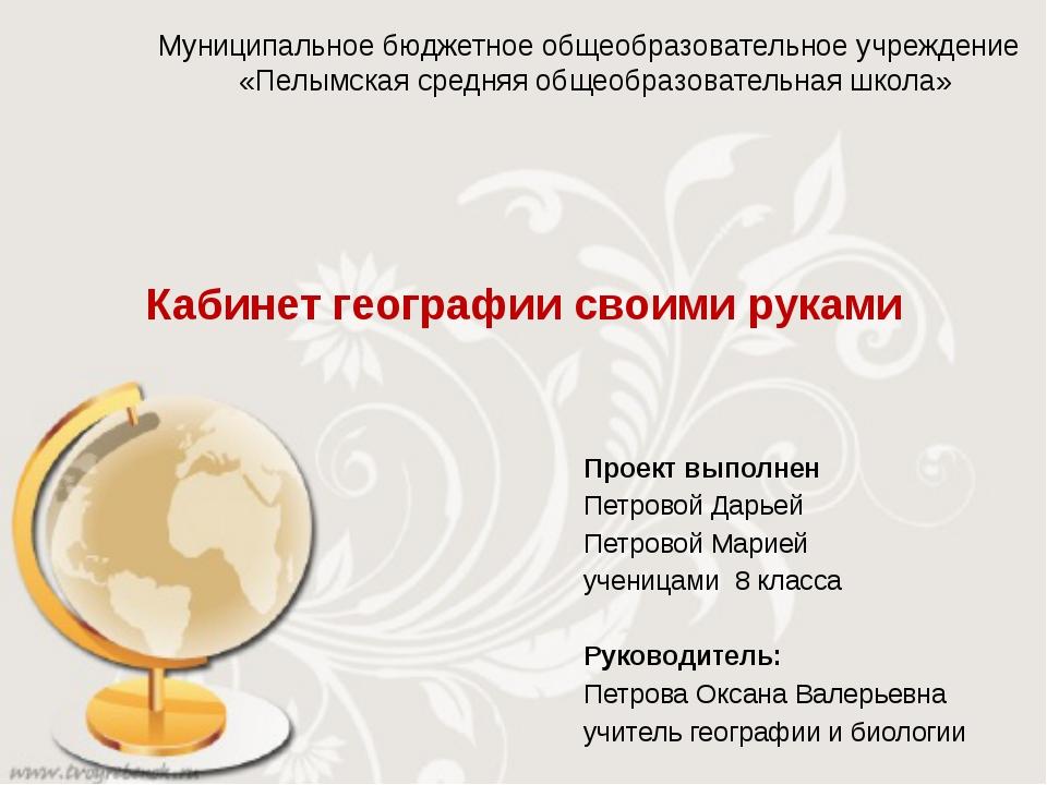 Кабинет географии своими руками Проект выполнен Петровой Дарьей Петровой Мари...