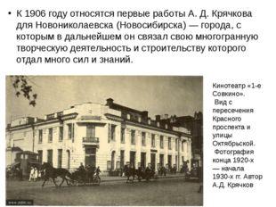 К 1906 году относятся первые работы А. Д. Крячкова для Новониколаевска (Новос
