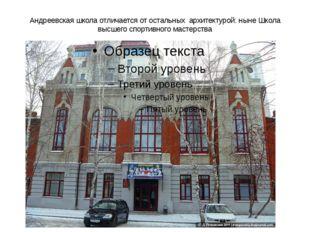 Андреевская школа отличается от остальных архитектурой: ныне Школа высшего сп
