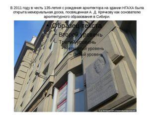 В 2011 году в честь 135-летия с рождения архитектора на здании НГАХА была отк