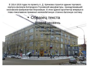 В 1914-1916 годах по проекту А. Д. Крячкова строится здание торгового корпуса