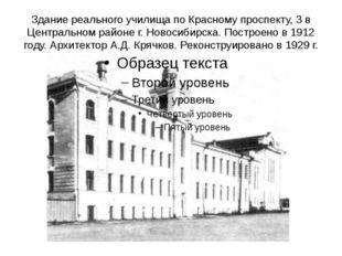 Здание реального училища по Красному проспекту, 3 в Центральном районе г. Нов