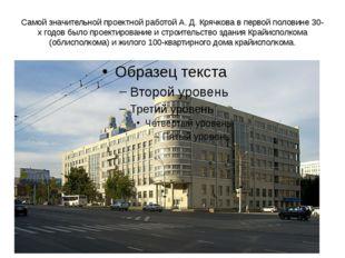 Самой значительной проектной работой А. Д. Крячкова в первой половине 30-х го