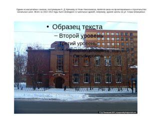 Одним из масштабных заказов, поступившим А. Д. Крячкову от Ново-Николаевска,