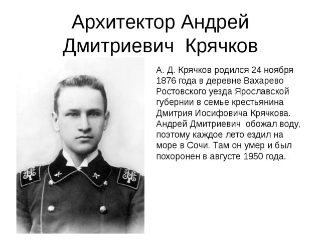 Архитектор Андрей Дмитриевич Крячков А. Д. Крячков родился 24 ноября 1876 год...