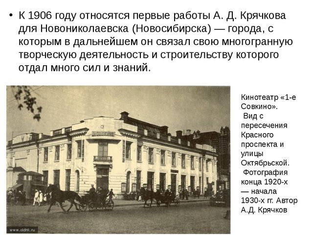 К 1906 году относятся первые работы А. Д. Крячкова для Новониколаевска (Новос...