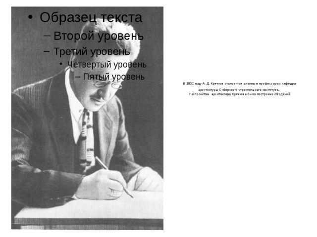 В 1931 году А. Д. Крячков становится штатным профессором кафедры архитектуры...