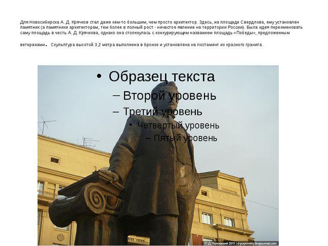 Для Новосибирска А. Д. Крячков стал даже кем-то большим, чем просто архитекто...