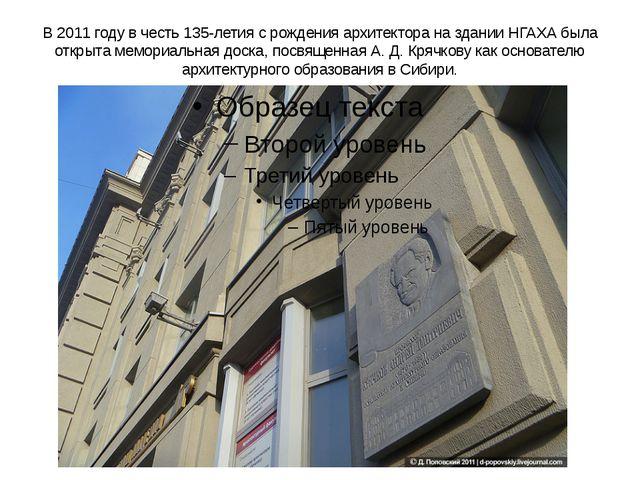 В 2011 году в честь 135-летия с рождения архитектора на здании НГАХА была отк...