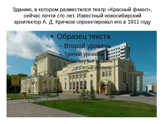 Зданию, в котором разместился театр «Красный факел», сейчас почти сто лет. Из...