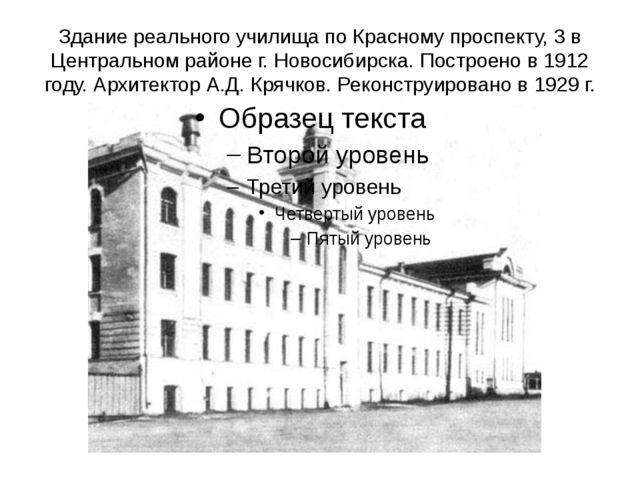 Здание реального училища по Красному проспекту, 3 в Центральном районе г. Нов...