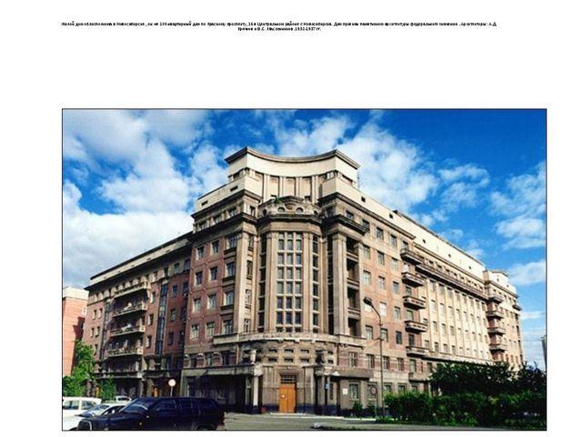 Жилой дом облисполкома в Новосибирске , он же 100-квартирный дом по Красному...